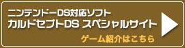 「カルドセプトDS」スペシャルサイト