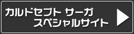 「カルドセプト サーガ」スペシャルサイト
