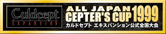 AJCC1999_logo_EX
