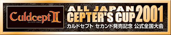AJCC2001_2nd_logo