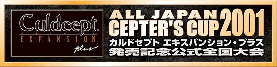 AJCC2001_logo_plus