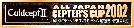 AJCC2002_logo_2EX