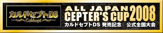 AJCC2008_logo_DS