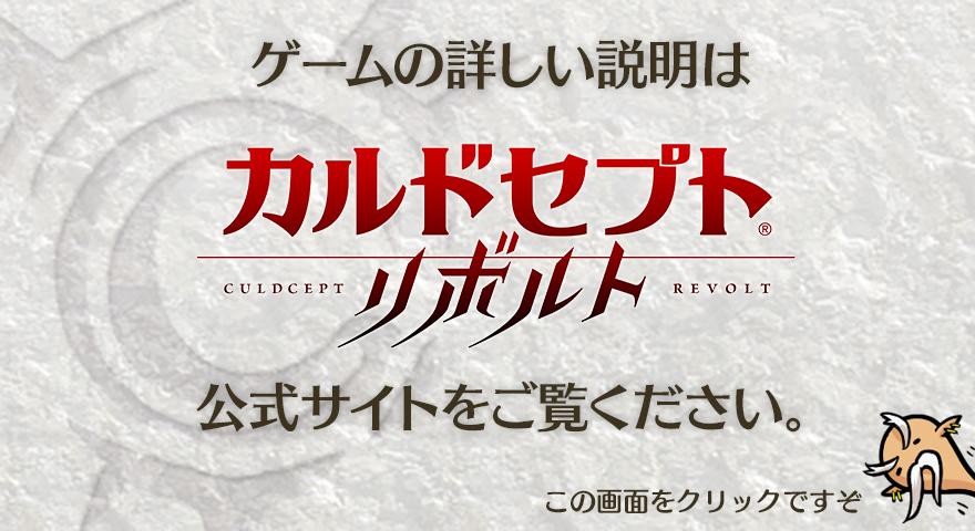 ゲームの詳しい内容は 「カルドセプト リボルト」 公式サイトをご覧ください