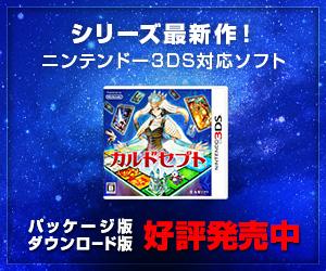 ニンテンドー3DS用ソフト「カルドセプト」