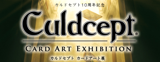 Culdcept Card Art Exhibition